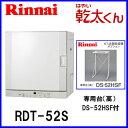 【専用台(高)セット】ガス衣類乾燥機 はやい乾太くん RDT-52S リンナイ 衣類乾燥機 (ガス乾燥機)5.0kgタイプ