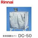 【おすすめ】リンナイ 乾太くん RDT-51SA用 RDTC-53S用 本体保護カバー5kgタイプ DC-50【衣類乾燥機 部材】
