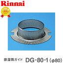 【おすすめ】リンナイ 乾太くん 部材 排湿筒ガイド DG-80-1