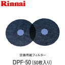 【おすすめ】【乾燥機 フィルター】リンナイ 乾太くん 交換用紙フィルターDPF-50【衣類乾燥機 フィルター】