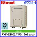 ガス給湯暖房熱源機 リンナイ RVD-E2005AW2-1(A) 20号 フルオートタイプ エコジョーズ 【送料無料】