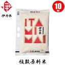 【お米】複数原料米 10kg 【おこめ】【伊丹米】