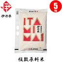 【お米】複数原料米 5kg 【おこめ】【伊丹米】