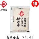 【お米】兵庫県産コシヒカリ 10kg 【おこめ】【伊丹米】