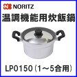 【おすすめ】炊飯鍋 LP0150 5合炊き 炊飯専用鍋 ノーリツ/ハーマン ガステーブル/ガスコンロ オプション備品