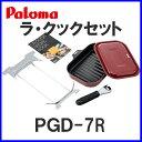 【ラ・クック】PGD-7R サングリアレッド ラ・クックセット パロマ ガステーブル/ガスコンロ オプション備品