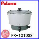 【おすすめ】パロマ 業務用炊飯器 5升炊き PR-101DSS 折れ取手付 ゴム管接続(都市ガスは13Φ)【送料無料】