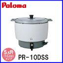 【おすすめ】パロマ 業務用炊飯器 5升炊き PR-10DSS 固定取手付 ゴム管接続(都市ガスは13Φ)【送料無料】
