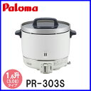【おすすめ】業務用炊飯器 パロマ 1.5升炊き PR-303S ゴム管接続【送料無料】