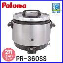 【おすすめ】業務用炊飯器 涼厨 パロマ 2.0升炊き PR-360SS ゴム管接続【送料無料】