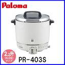 【おすすめ】業務用炊飯器 パロマ 2.0升炊き PR-403S ゴム管接続【送料無料】