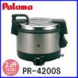 【おすすめ】ガス炊飯器 パロマ 業務用2升炊き電子ジャー付ガス炊飯器 PR-4200S ゴム管接続【送料無料】