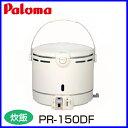 【ガス炊飯器】 パロマ PR-150DF 8.3合炊き シンプルタイプ DFシリーズ パロマ 炊飯器 おすすめ 【送料無料】