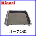 【おすすめ】リンナイ RCK-10AS用・RCK-10M(a)-1用・RCK-10M(a)用 オーブン皿【コード:074-002-000】