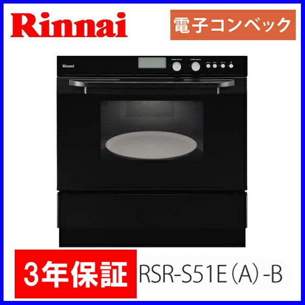 【3年間保証付】ビルトインオーブン(電子コンベック) RSR-S51E(A)-B ブラック 44L リンナイ 【送料無料】【smtb-tk】【オーブン】【オーブンレンジ】【ビルトイン】【ビルトインオーブン】
