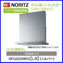 【レンジフード】ノーリツ NFG6S09MSI シルバー コンロ連動なし 60cmタイプ スリム型ノンフィルター シロッコファン