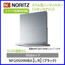 【レンジフード】ノーリツ NFG9S09MBA ブラック コンロ連動なし 90cmタイプ スリム型ノンフィルター シロッコファン