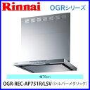 【レンジフード】 リンナイ OGR-REC-AP751SV 75cm幅 ビルトインコンロ連動タイプ