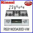 【Mytone】ビルトインコンロ ガラストップ ビルトインガスコンロ Mytone「マイトーン」 RS31W20A30D-VW リンナイ ガラストップ 幅60cm【送料無料】【smtb-tk】