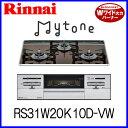 【Mytone】ビルトインコンロ ビルトインガスコンロ Mytone「マイトーン」 RS31W20K
