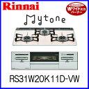 【Mytone】ビルトインコンロ ビルトインガスコンロ Mytone「マイトーン」 RS31W20K11D-VW リンナイ パールクリスタル 幅60cm 【送料無料】