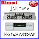 【Mytone】ビルトインコンロ ガラストップ ビルトインガスコンロ Mytone「マイトーン」 リンナイ ガラストップ 幅75cm RS71W20A30D-VW 【送料無料】