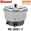 【リンナイ】ガス炊飯器 業務用炊飯器 RR-50S1-F リンナイ ゴム管接続(都市ガスは13Φ)