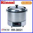 【おすすめ】ガス炊飯器 3升タイプ リンナイ 業務用炊飯器 RR-30G1 ガスコード接続【送料無料】