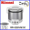 【こがまる】ガス炊飯器 RR-030VM-W 3合炊き リンナイ 炊飯器 グレイッシュホワイト おすすめ【送料無料】