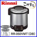 【こがまる】ガス炊飯器 RR-050VMT-DB 5合炊き リンナイ こがまる ガス炊飯器 おすすめ【送料無料】