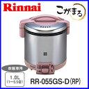 【こがまる】ガス炊飯器 炊飯のみ RR-055GS-D-RP 5.5合炊き ローズピンク リンナイ 炊飯器 おすすめ【送料無料】