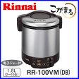 【おすすめ】こがまる ガス炊飯器 RR-100VM-DB 10合炊き リンナイ 炊飯器 ダークブラウン おすすめ【送料無料】