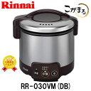 【リンナイ】 こがまる ガス炊飯器 RR-030VM(DB) 3合炊き 炊飯器 【都市ガス】【LPガス】【RR-030VM(DB)】電子ジャー機能付