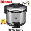 【リンナイ】 ガス炊飯器 こがまる RR-035GS-D 3.5合炊き 炊飯器 ☆炊飯機能のみ☆