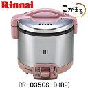 【リンナイ】【ガス炊飯器】こがまる RR-035GS-D(RP) 3.5合炊き 炊飯機能のみ