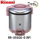 【リンナイ】【ガス炊飯器】 こがまる RR-055GS-D(RP) 5.5合炊き 炊飯器 ☆炊飯機能のみ☆ RR-055GS-D-RP