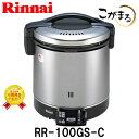 【リンナイ】こがまる ガス炊飯器 RR-100GS-C【11合炊き】【都市ガス】【プロパンガス】【LPガス】炊飯機能のみ