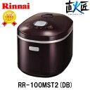 【ガス炊飯器】【リンナイ】 11合炊き RR-100MST2(DB) 直火匠 (じかびのたくみ) 【都