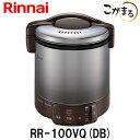 リンナイ こがまる ガス炊飯器 RR-100VQ-DB 10合炊き 都市ガス プロパン 電子ジャー機能付 ダークブラウン