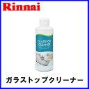 【クリーナー】リンナイ ガラストップ専用クリーナー 部品コード:820-051-000 オプション備品