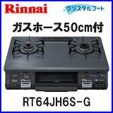 ��50cm�ۡ����աۥ�������� ���ʥ� RT64JH6S-G �Իԥ���12A/13A�� �ץ�ѥ�(LPG)�� �����ơ��֥� 2����60cm�ڥ��������ۡ�����̵����