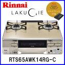 【ラクシエ】【リンナイ】【ガステーブル】 RTS65AWK14RG-C【ガスコンロ】【ガステー