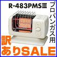 【訳あり】【2014年製】【新品】ガスストーブ R-483PMS3 プロパン プロパンガス(LPG)用 リンナイ ストーブ 【電気不要】【送料無料】【smtb-tk】【激安】【暖房器具】