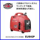 【おすすめ】低圧LPガス発電機と専用ガス供給ボックス5mタイプのセット HONDAとYAZAKIの共同取り組み