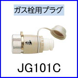 【おすすめ】ガス機器用アダプター ガス栓用プラグ JG101C【】
