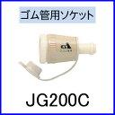 【おすすめ】ガス機器用アダプター ゴム管用ソケット JG200C【代引手数料無料】
