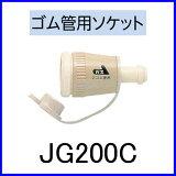【おすすめ】ガス機器用アダプター ゴム管用ソケット JG200C【】