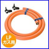 【おすすめ】ガスホース+ホースバンド2個 ガスホースセット LP/プロパンガス用 1.0m 【】