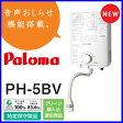【おすすめ】瞬間湯沸し器 PH-5BV ガス瞬間湯沸器 湯沸かし器 パロマ 元止式 ガス湯沸し器 【送料無料】