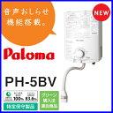 【おすすめ】瞬間湯沸し器 PH-5BV ガス瞬間湯沸器 湯沸かし器 パロマ 元止式 ガス湯沸し器 【